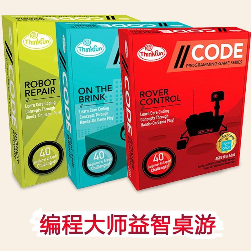 Thinkfun机器编程游戏 掌握编码技能 男女孩早教学习儿童益智玩具