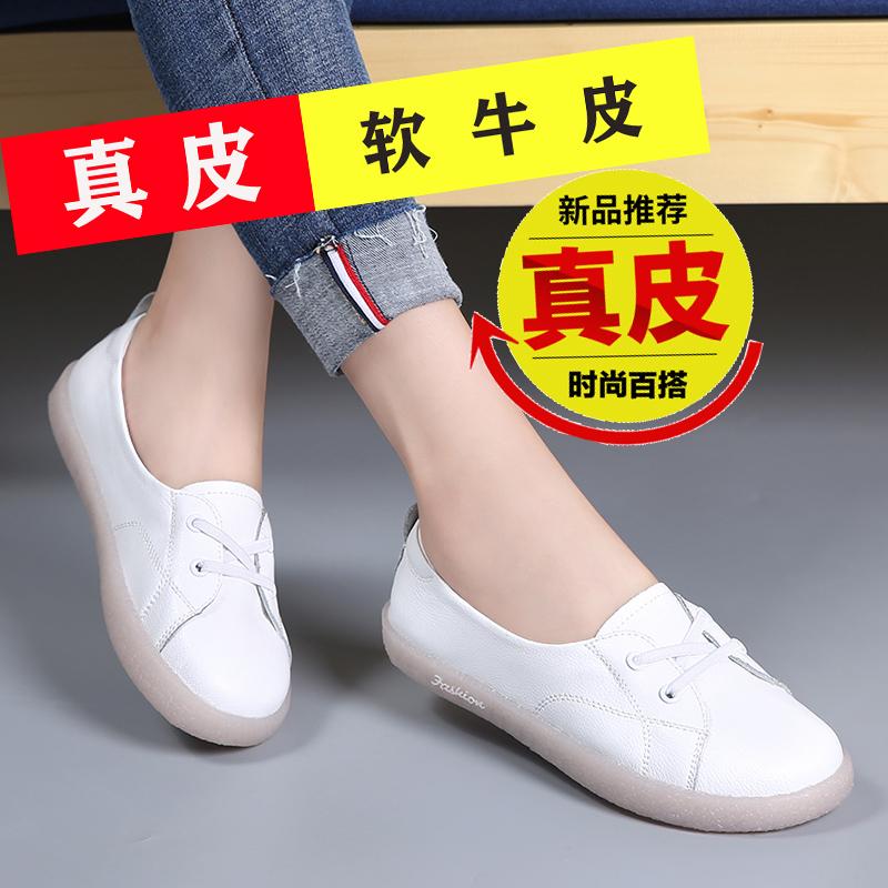 真皮小白鞋女软底新款韩版懒人鞋透气百搭休闲鞋学生运动平底单鞋图片