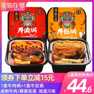 2盒大龙燚如在蜀火锅方便速食牛肉