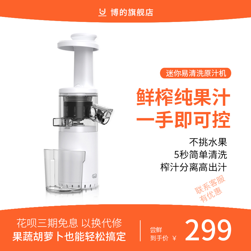 【官方保障】汁渣分离纯果汁榨汁机
