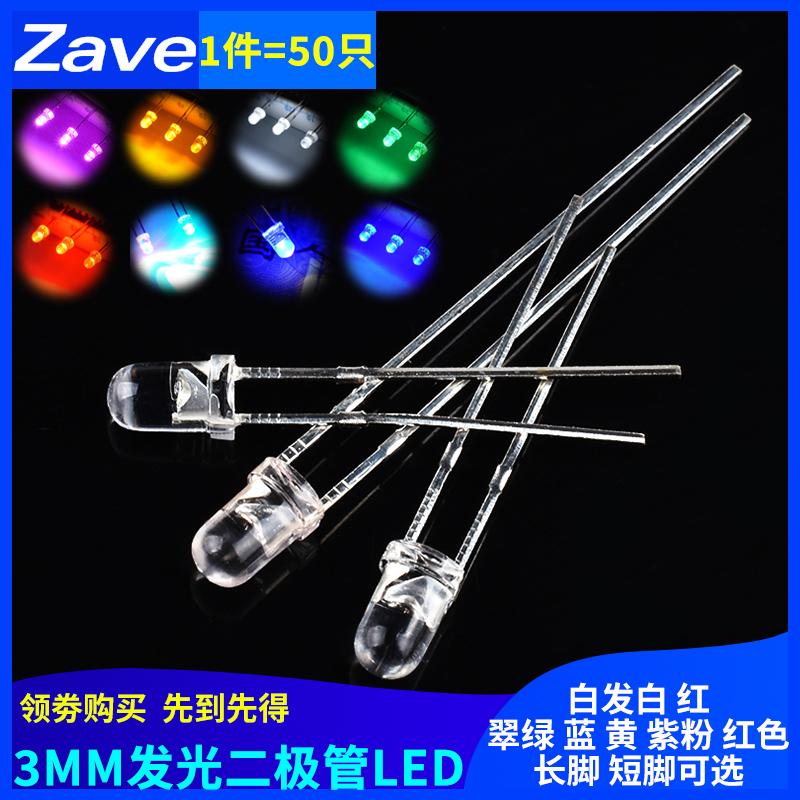 中國代購 中國批發-ibuy99 LED��� 3MM/F3灯珠2脚LED发光二极管 白发白/红翠绿蓝黄紫粉红色七彩快闪