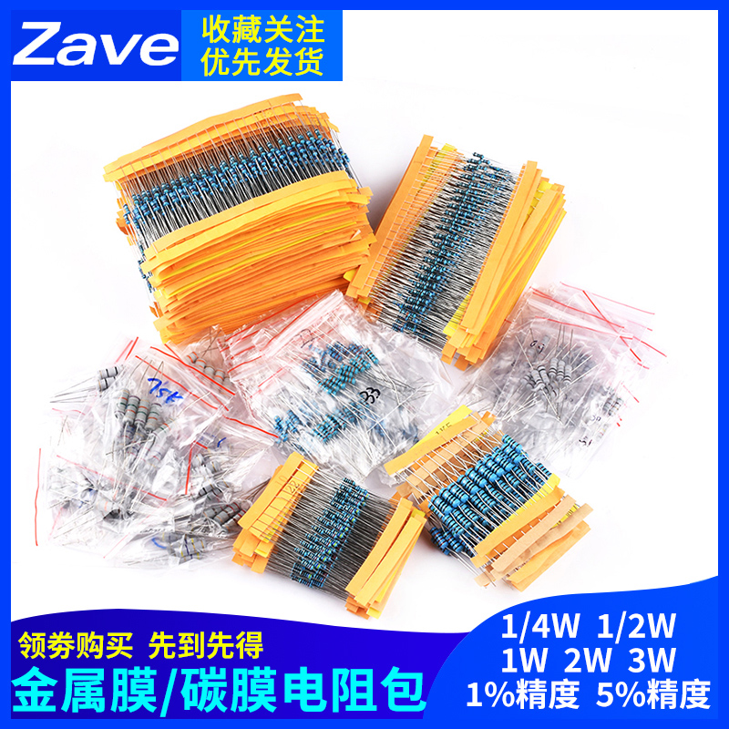 1 / 4W metal film resistor package 1w2w3w direct inserted color ring electronic component package 19 / 30 / 41 / 130 kinds 1% commonly used