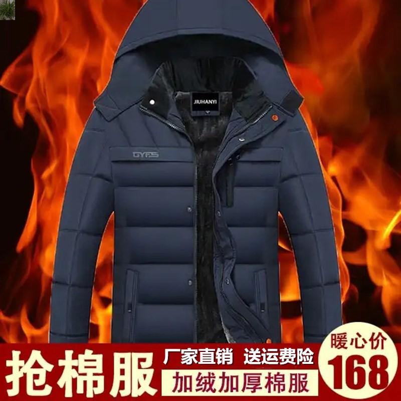 有度九晗衣依含冬装新款男式加绒加厚羽绒棉服抢棉服