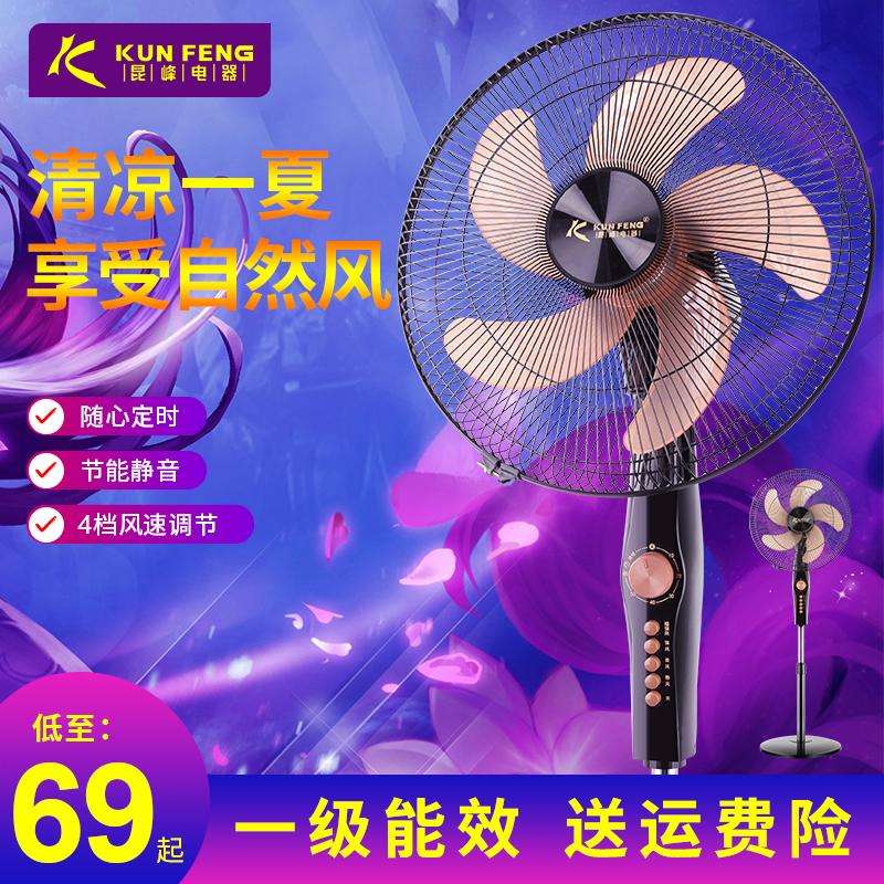 昆峰电器电风扇落地扇家用立式静音台式遥控扇宿舍摇头电扇大风力