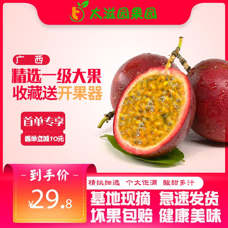 广西新鲜现摘5斤包邮紫色百香果满96.00元可用56.2元优惠券
