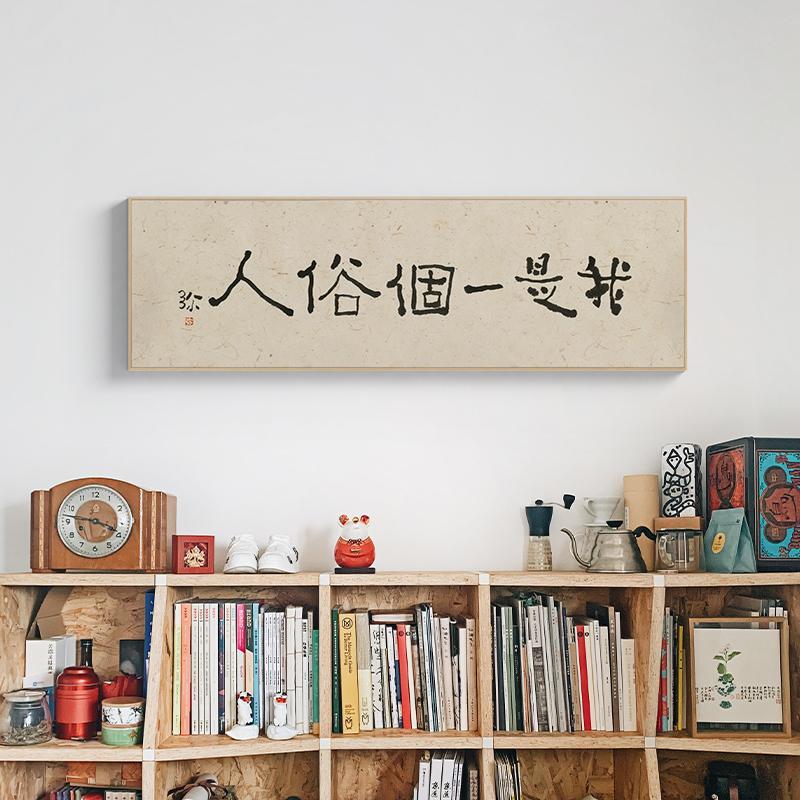 半庭x李知弥我是一个俗人书法挂画质量怎么样