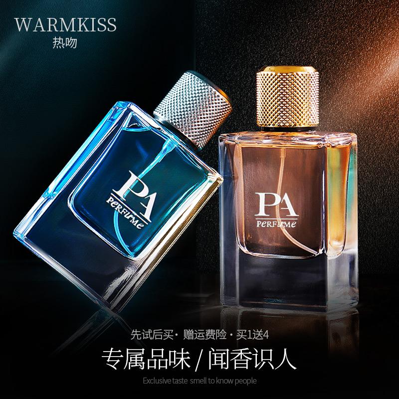 WARMKISS男士专用香水大牌正品古龙香水男士固体香膏持久淡香清新