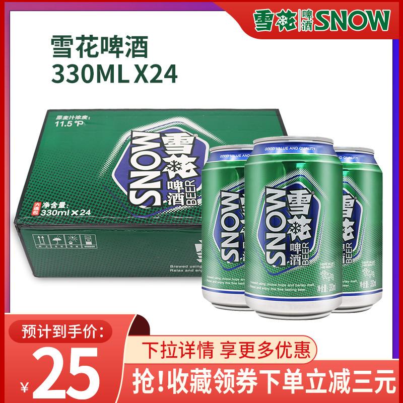 沈阳老雪花啤酒330mlx24整箱包邮易拉罐装高度闷倒驴啤酒11°5