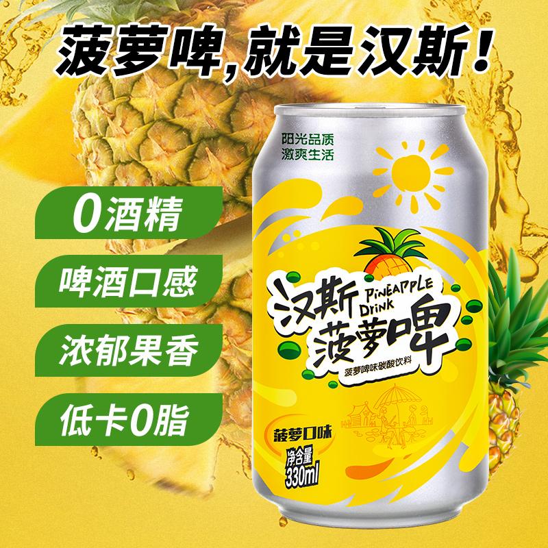 汉斯菠萝啤330ml非小木屋无酒精果味啤酒碳酸饮料12/24罐汽水整箱