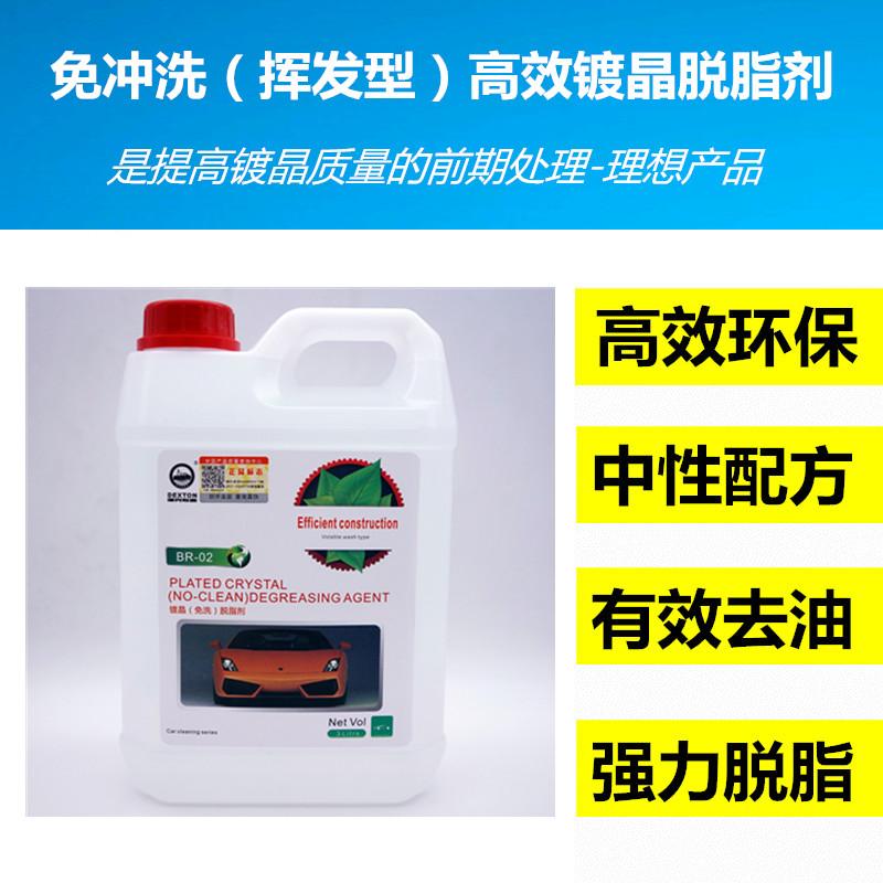 自動車の結晶メッキはアルコール類の脱脂剤を洗い流さないでヘアスタイルの車体の油脂の膜を振って剤のワックス剤の大きい桶を取り除きます。