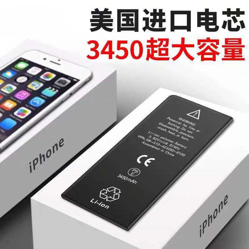 苹果6电池iPhone6/5s手机5电板5s六代6s换6plus7七/7P/6splus维修