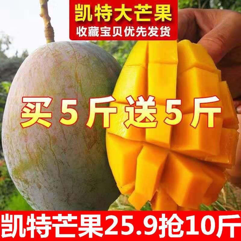 攀枝花凯特大芒果3斤当季新鲜水果非小台芒贵妃芒150-1300g