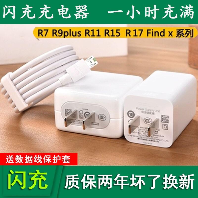 oppo快充充電器手機數據線r9 r9s r11 r15 r17顏子原裝閃充沖插頭