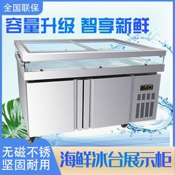 不锈钢海鲜冰台水果捞展示柜卤菜熟食冷藏冷冻柜串串火锅点菜柜