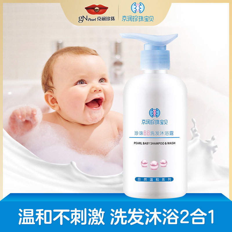 Jingrun pearl baby shower shampoo 2 in 1 special shampoo for newborn children 0-3 years old