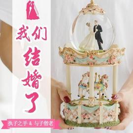 音乐盒八音旋转木马水晶a球高档盒创意实用闺蜜女生纪念结婚礼物图片