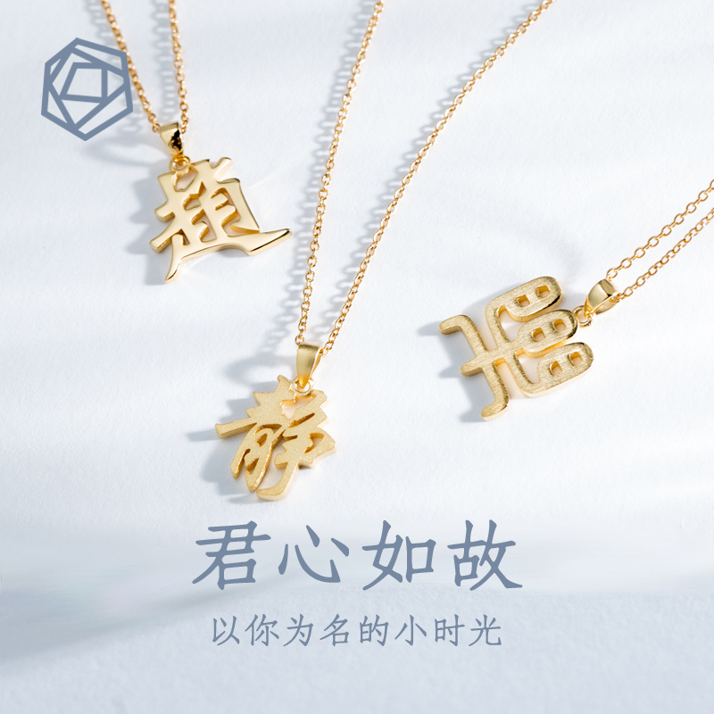 Custom name necklace 18K Gold Mens and womens engraved name Chinese character surname color gold clavicle Pendant Letter custom au750