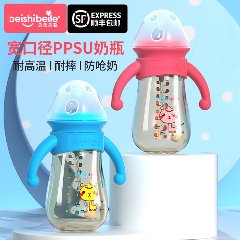 贝氏贝勒大宝宝宽口径PPSU吸管玻璃奶瓶硅胶新生儿婴儿耐摔防胀气
