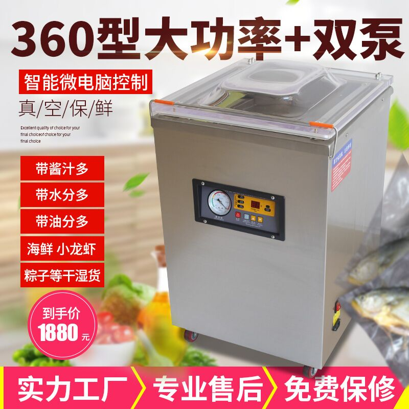 中讯机械360型熟食品生鲜大米液体真空包装机封口打包机家用商用干湿两用全国包邮厂家直销终身售后买一送六