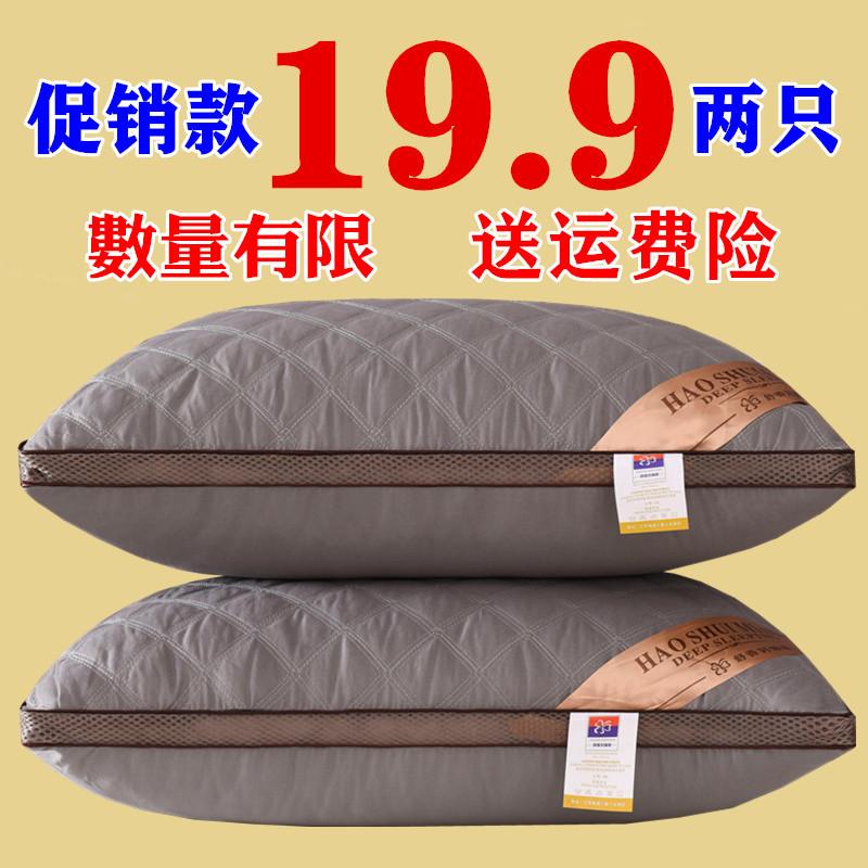 枕芯枕头一对酒店羽丝宿舍一只单人家用整头绒枕成人护颈枕心学生