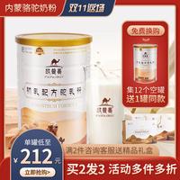 欧普善骆驼奶粉官网初乳配方驼奶粉成人中老年内蒙双峰驼乳粉官方