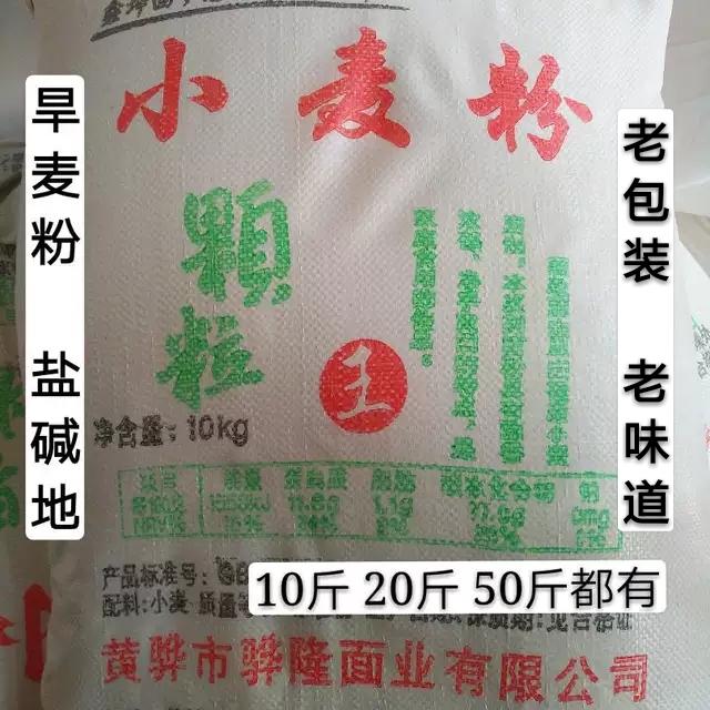 特卖北方旱地黄骅颗粒面粉精白小麦粉20斤家用无添加馒头饺子中筋
