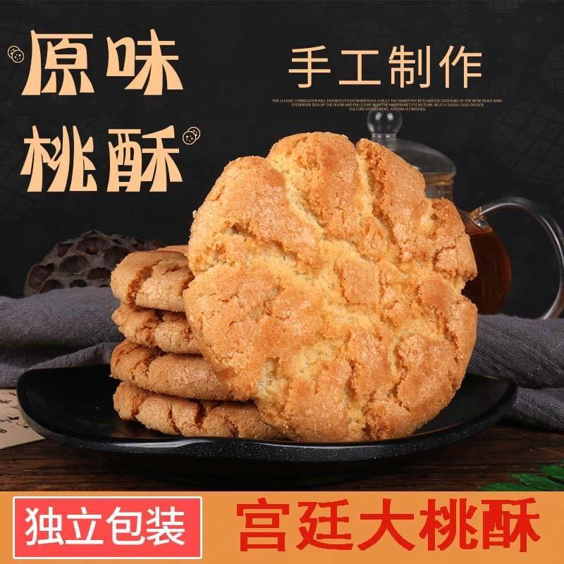 桃酥整箱大饼干休闲零食宫廷糕点河北传统点心3斤5斤礼盒早餐食品