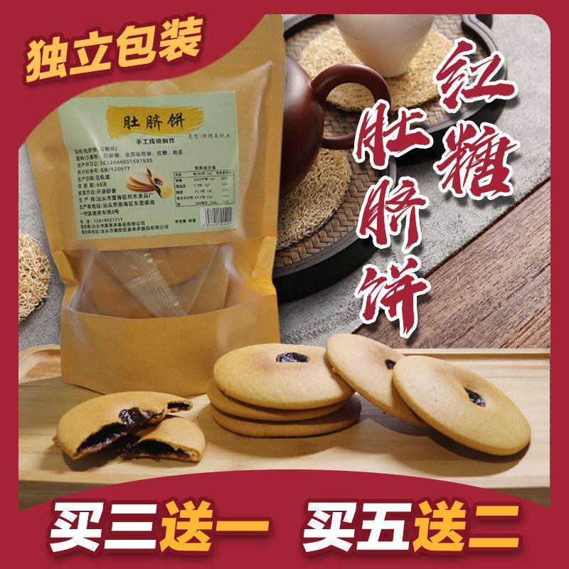红糖肚脐饼潮汕特产网红小吃办公室休闲健康零食番薯双炉饼肚脐酥图片