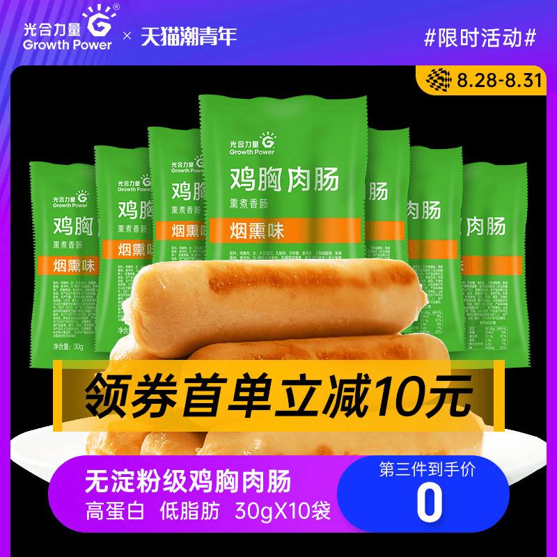 即食鸡肉肠低鸡胸肉肠脂卡小无淀粉级代餐火腿解馋0零食品 共300g