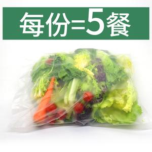 【绿行者】即食蔬菜沙拉生吃新鲜蔬菜