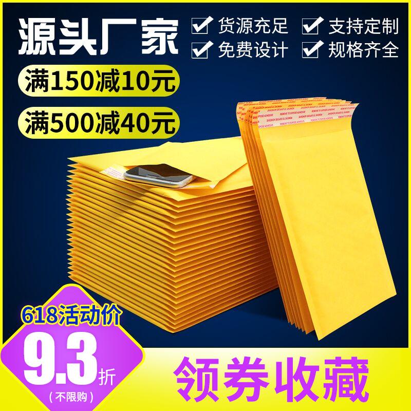 黄色牛皮纸气泡信封袋加厚快递包装袋泡沫膜气泡袋定制防震手机壳