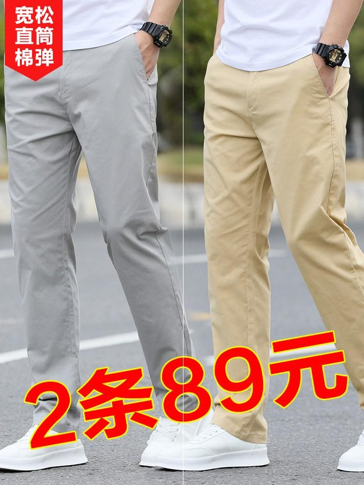 春秋纯棉工作休闲裤子弹力宽松直筒百搭秋季男士长裤运动黑色西裤