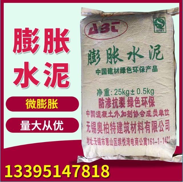 厂家直销硫铝酸盐快干防水漏抗渗微膨胀水泥基础建材