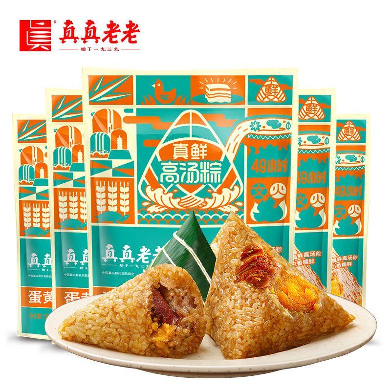 真真老老嘉兴粽子蛋黄肉粽130g*5 早餐食品浙江特产端午节