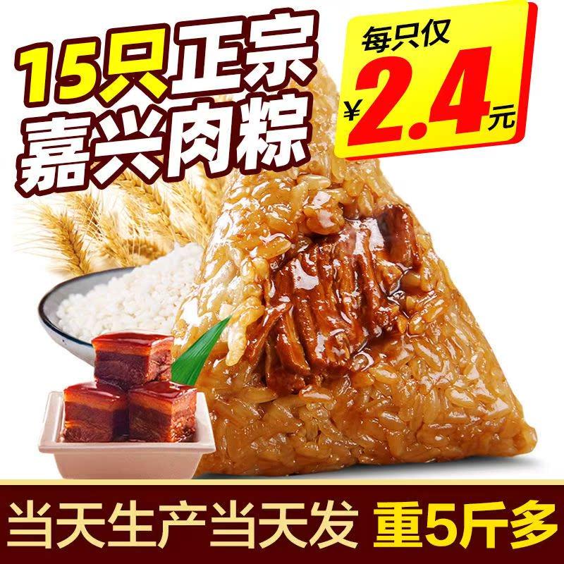 嘉兴粽子肉粽6-15只170g蛋黄肉粽大鲜肉粽豆沙蜜枣零食早餐