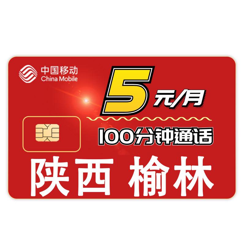 榆林联通流量卡手机卡无限流量不限速电话卡19元0月租联通卡全国