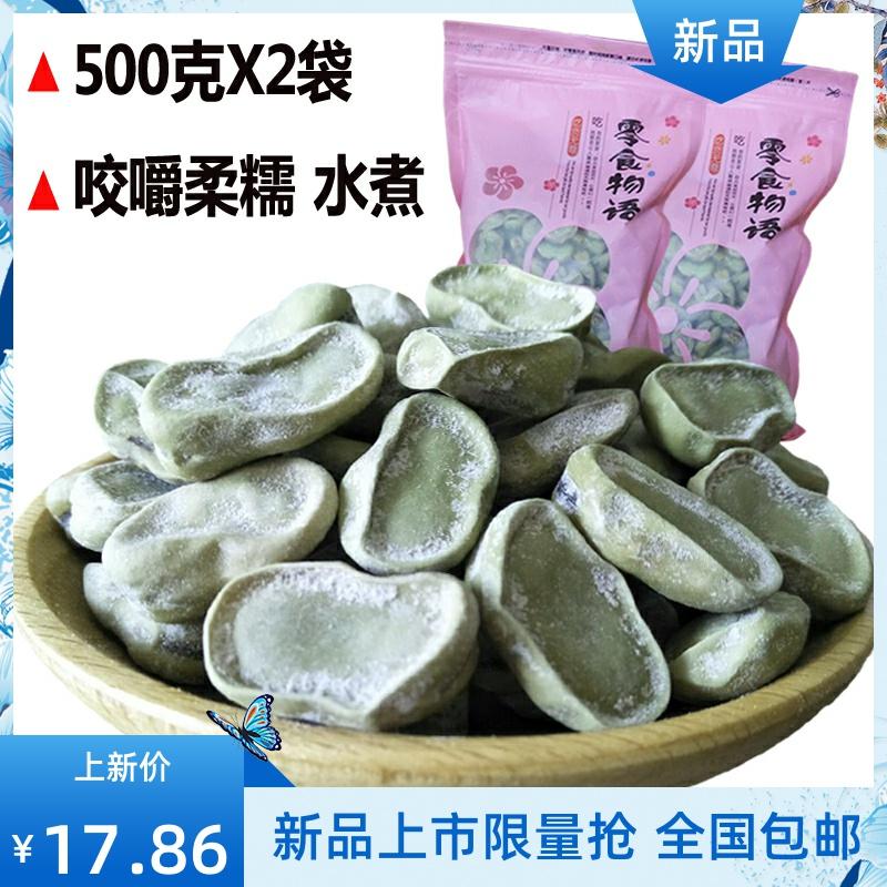 。上海老城隍庙风味奶油五香豆500gX2袋茴香豆零食特产奶油五香蚕