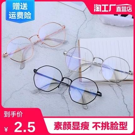 素颜近视眼镜女配有度数网红款眼睛男韩版潮大圆框平光镜显瘦