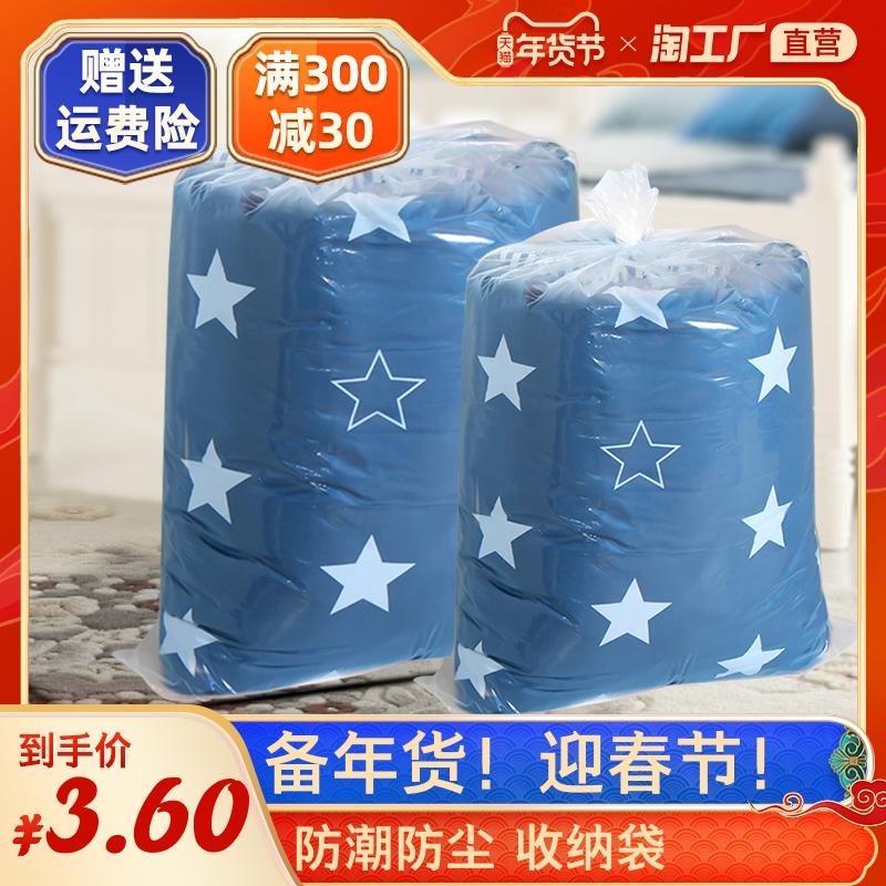收纳袋子整理被子装衣物棉被家用防水防潮透明塑料大号搬家打包袋