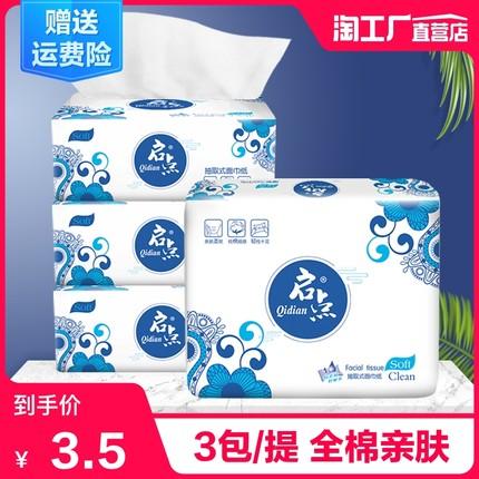 3包抽纸餐巾纸家用卫生纸巾婴儿面巾纸原木整箱批发实惠装擦手纸