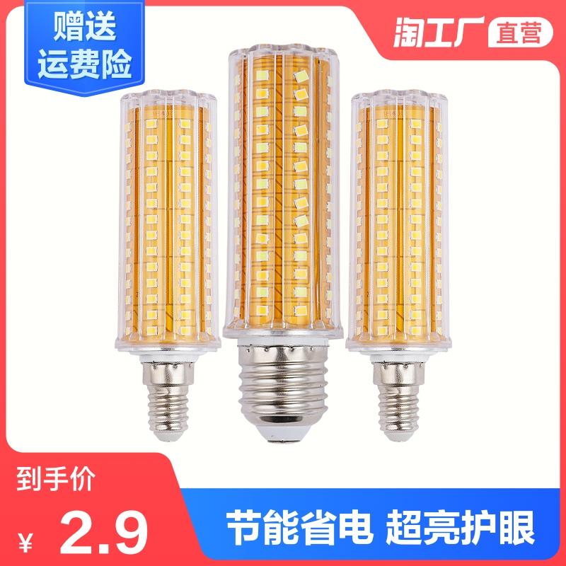 超亮led灯泡三色变光小玉米灯质量怎么样