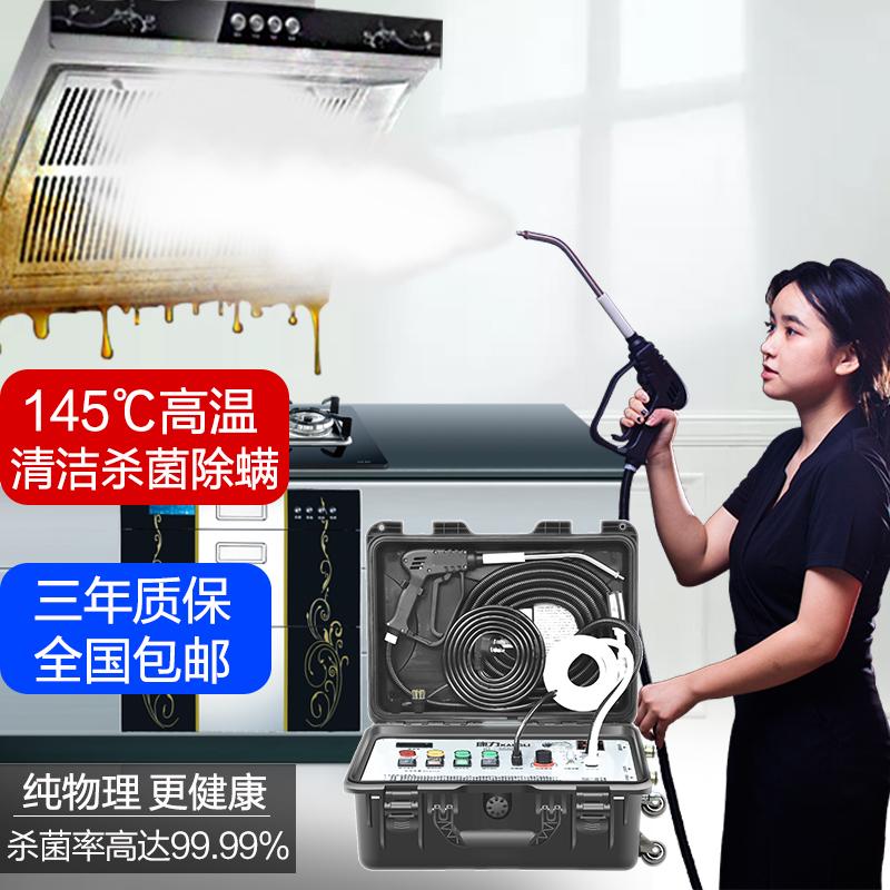 家电清洗设备多功能一体机地暖自来水管道射弹脉冲高温蒸汽清洁机