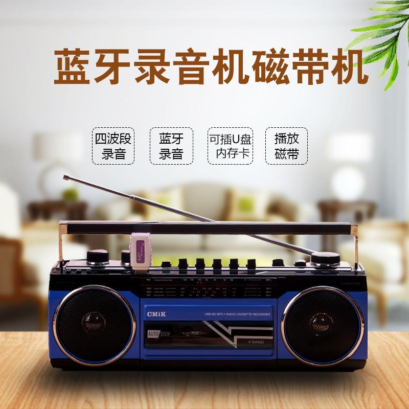 新品四波段录音机 磁带机 收录机 收音机 USB SD卡 带蓝牙功能