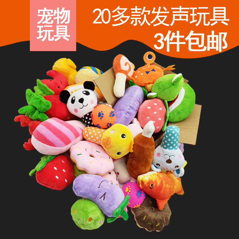 Dog toys sound bite resistant molars pet toys plush teddy Poodle Pet Products cat dog bite toys