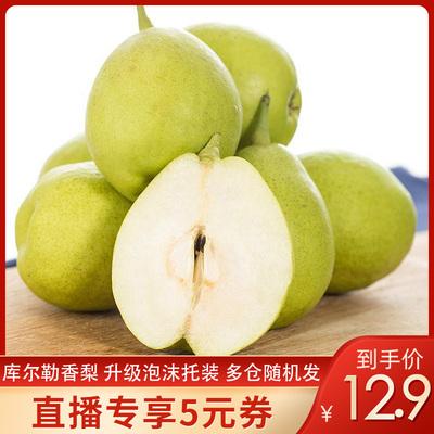 Xinjiang Korla fragrant pears 5 catties seasonal fresh pregnant women fruit crispy small pears wholesale 10