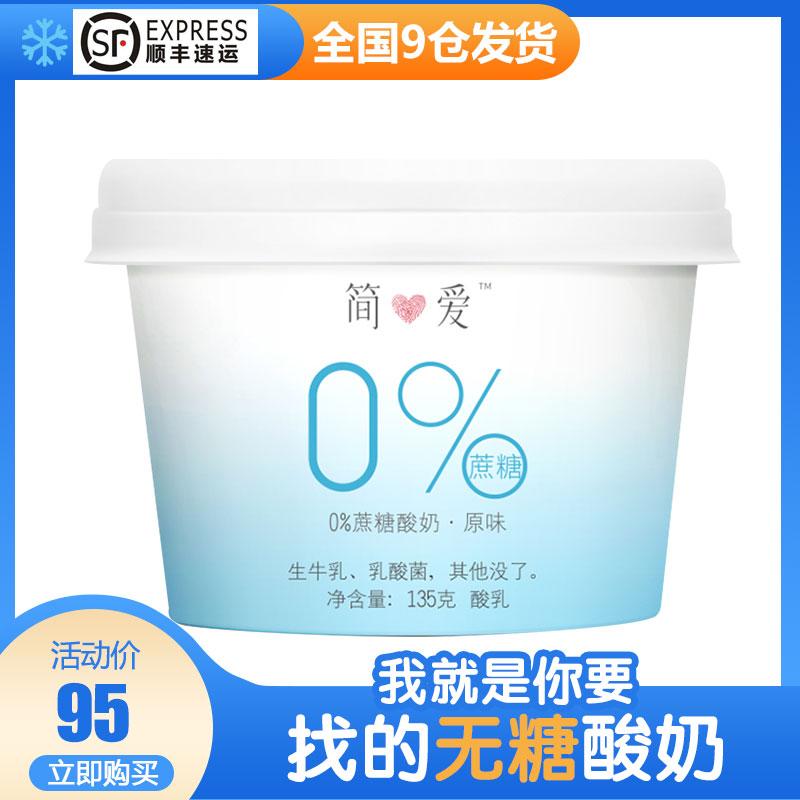 【简爱酸奶】无糖0糖裸酸奶无添加剂宝宝孕妇低温酸奶135g*12杯95.00元包邮