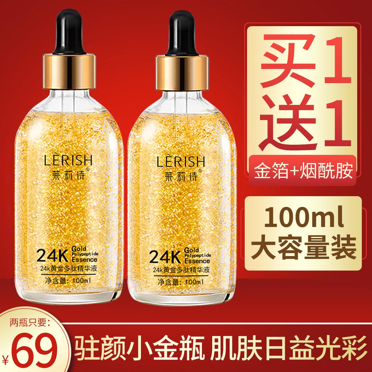 24K黄金精华液烟酰胺面部精华液收缩毛孔玻尿酸原液补水保湿正品
