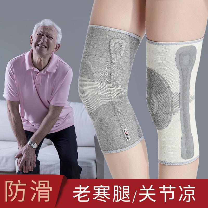 夏季自发热保暖护膝男女士老寒腿膝盖薄款漆关节护套老人夏天防滑