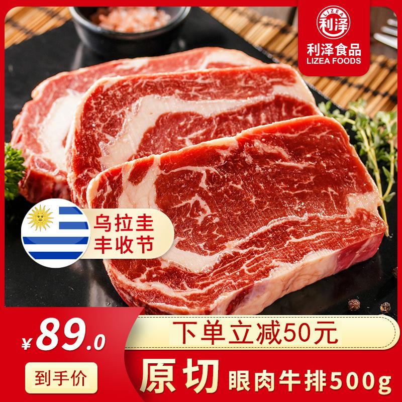 利泽乌拉圭眼肉牛排原切厚肉儿牛扒限7000张券