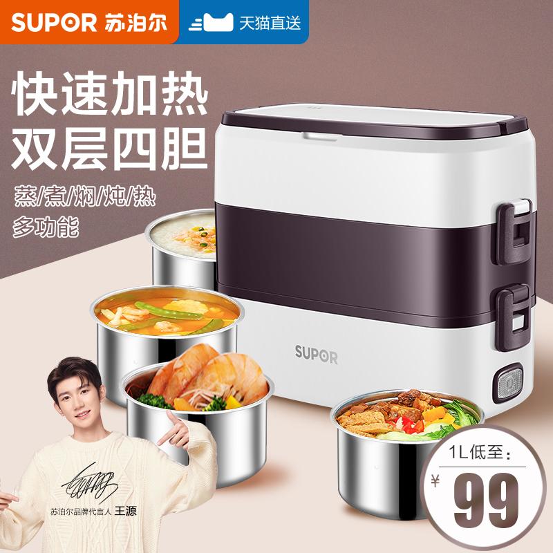 苏泊尔电热饭盒插电加热饭盒保温便当盒上班族带饭蒸煮热饭菜神器